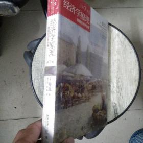 经济学原理(第7版):微观经济学分册全新