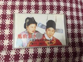 磁带:马前泼水(下)高秀敏、韩子平、秦志平主演,未拆封