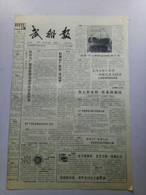 武船报1991年7月21日共4版
