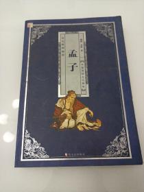 孟子(彩图版)