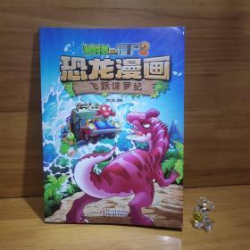 植物大战僵尸2·恐龙漫画 飞跃侏罗纪