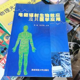 电磁辐射生物效应及其医学应用