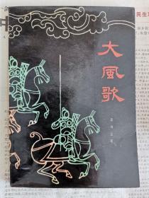 大风歌(电影文学剧本)