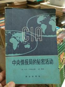 中央情报局的秘密活动(6元包邮)