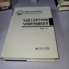 马克思主义哲学中国化与中国哲学的现代转型