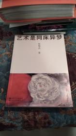 【签名签绘本定价出】著名艺术家林明杰签绘《艺术是同床异梦》