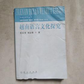 越南语言文化探究