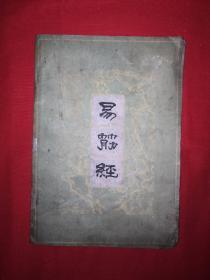 经典老版丨易筋经(内收2套正宗熊氏易筋经和3套古本易筋经,存世量稀少)详见描述和图片