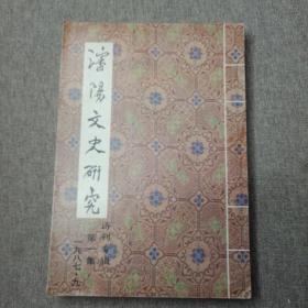 沈阳文史研究