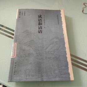 中国历史文化知识丛书:成语和谚语