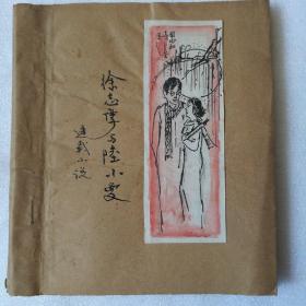 剪报:徐志摩与陆小曼(1-49全)