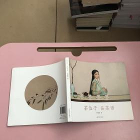 茶仙子系列丛书·茶仙子:品茶语【实物拍照现货正版】