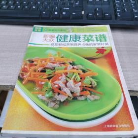 图说生活·美食天下系列:新编大众健康菜谱
