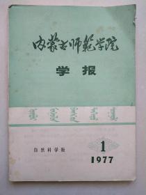 内蒙古师范学院学报  自然科学版  1977年 1期 •