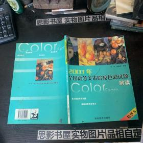 2003年全国高等美术院校色彩试题解读