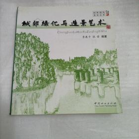 城郊绿化与造景艺术(作者签赠本)