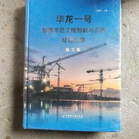 华龙一号首堆示范工程创新与实践经验汇编(项目管理卷)