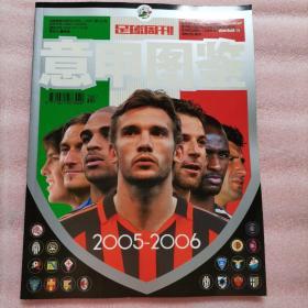 足球周刊:意甲图鉴2005-2006