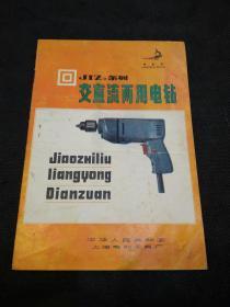 工业文献史料:上海电动工具厂剑鱼牌交直流两用电钻产品使用说明书