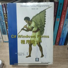 C# Windows Forms程序设计