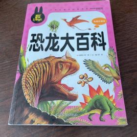 恐龙大百科 小学生课外必读书系(彩图注音版)