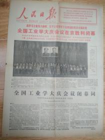 1977年5月14日  人民日报  全国工业学大庆会议闭幕
