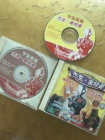 杰克奥特曼VCD