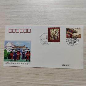 信封:北京大学建校一百周年纪念封-纪念封/首日封