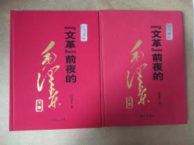 伟人系列丛书 文革前夜的毛泽东【上下】珍藏版