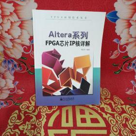 FPGA应用技术丛书:Altera系列FPGA芯片IP核详解