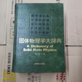 固体物理学大辞典