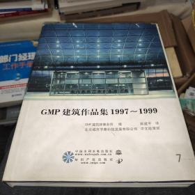 GMP建筑作品集.1997~1999.7:[图集]