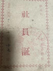 供销合作社会员证1963年