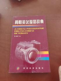 简明英汉摄影辞典