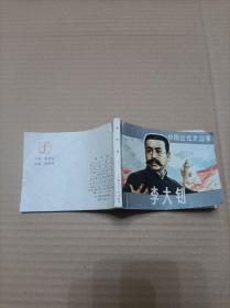 《李大钊》中国近代史故事 连环画 上海人民美术出版社 1985年一版一印
