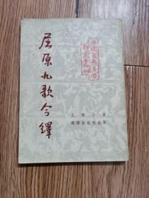文怀沙签名《屈原九歌今译》1952年版