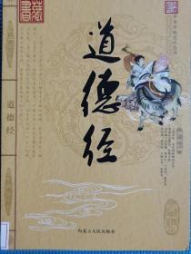 中国传统文化丛书:道德经
