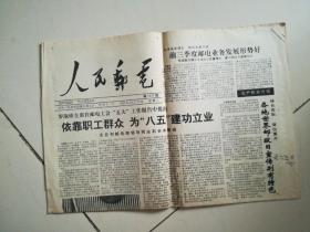 收藏报纸《人民邮电》1991.10.12