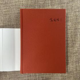 葛剑雄签名《御风万里:非洲八国日记》(布面精装) ;包邮
