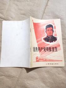 优秀共产党员张金生