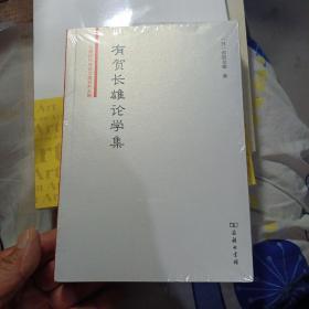 有贺长雄论学集/中国近代法政文献资料丛编(全新未开封)