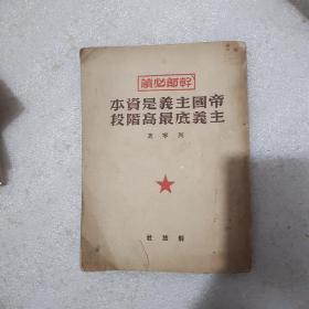 干部必读  帝国主义是资本主义底最高阶段