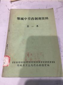鄂城中草药制剂资料:第一集
