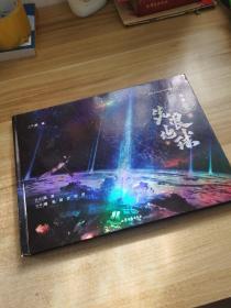 刘慈欣独家授权科幻绘本系列:流浪地球(下册)  刘慈欣送给孩子的第一套科幻绘本