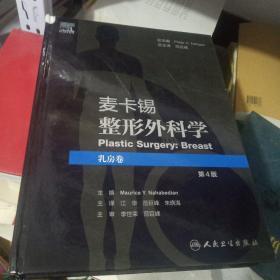 麦卡锡整形外科学:乳房卷(第4版/翻译版)