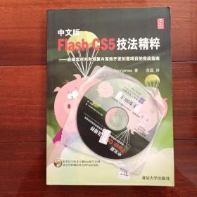 中文版Flash CS5技法精粹:在规定时间和预算内高效开发创意项目的实战指南(含光盘)