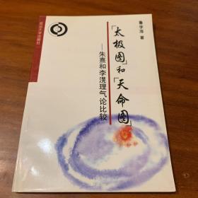 """""""太极图""""和""""天命图""""—朱熹和李滉理气论比较"""