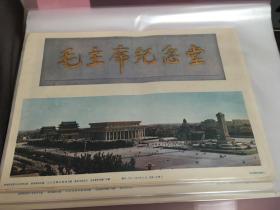 毛主席纪念堂图片集(9张)