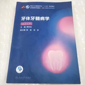 牙体牙髓病学(第5版)(第8轮口腔本科规划教材/配增值)