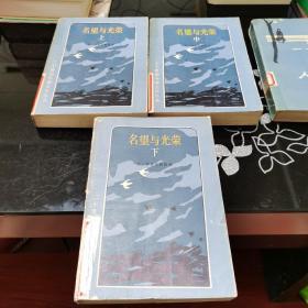 二十世纪外国文学丛书 名望与荣光(上中下)全三册